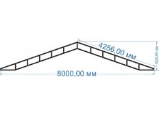 Ферма1 8000 мм